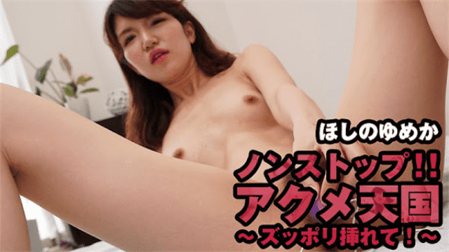HEYZO 1622 Hoshino Yume Jav Online Nonstop Acme Heaven Insert Zubi - Japanese AV Porn