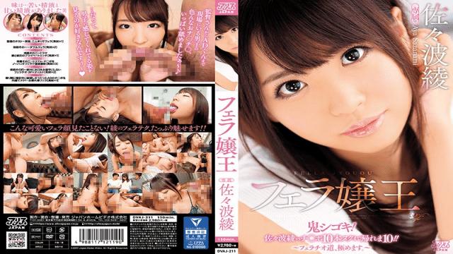 Alice JAPAN DVAJ-211 Aya Sazanami Blowjob Princess - Japanese AV Porn