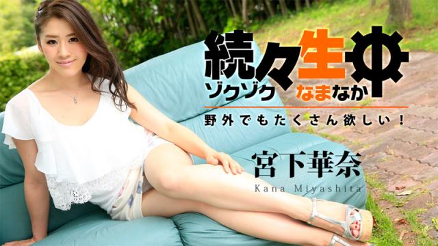 [Heyzo 0927] Kana Miyashita Sex Heaven -Exciting Outdoor Sex- - Japanese AV Porn