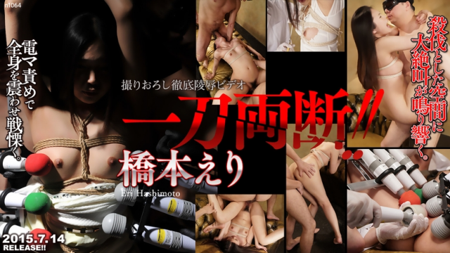 [TokyoHot n1064] Eri Hashimoto Screaming Erotica - Jav Uncensored - Japanese AV Porn