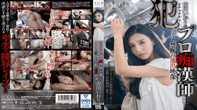 SODCreate STAR-802 Furukawa Iori A Forbidden Outflow Video That Furukawa Iori Was Made A Prey To Professional Molestation Masters And Was Fucked By The Mechanism - Japanese AV Porn