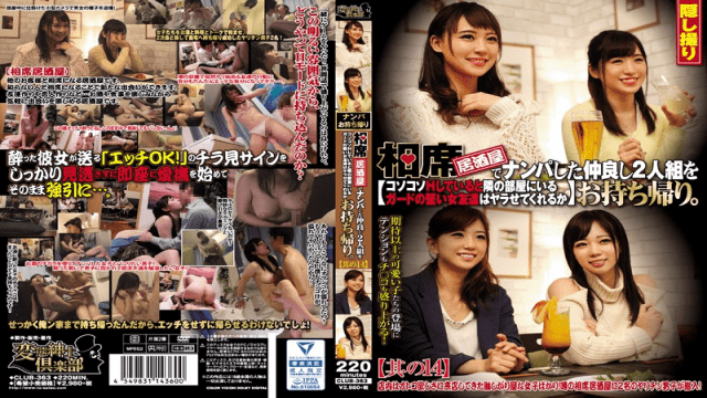 HentaiShinshiClub CLUB-363 Nampa In Aiseki Tavern Was A Good Friend Duo The Takeaway.As You Sneak H Or Stiff Woman Friend Of The Guard Who Is In The Next Room Is Make Me Yarra Its 14 - Japanese AV Porn