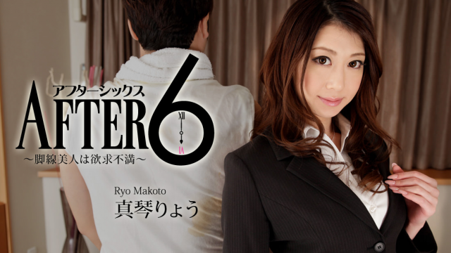 AV Videos [Heyzo 1082] Ryou Makoto After 6 -Horny Beauty with Nice Legs-