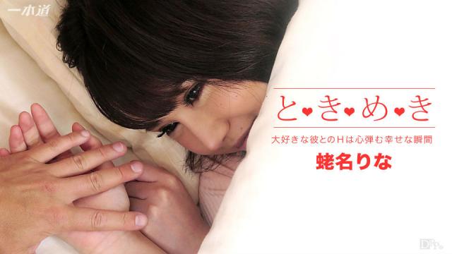 AV Videos 1pondo 012216_231 - Rina Ebina - Japanese Sex Video