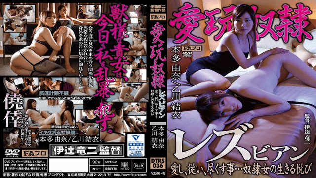 FAPro DTRS-036 FHD pet Slave Lesbian Honda Yuna Ogawa Yui - japanese AV Porn