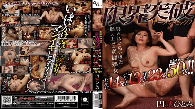 GloryQuest GVG-459 Hitomi Enjoji A Cum Bucket Mature Woman In Extreme Semen Sex 14 Bukkake Cum Shots 13 Cum Swallowing Shots 23 Creampie Fucks! 50 Scenes Of Semen Sensation - Japanese AV Porn