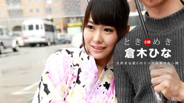 1Pondo 100116_396 - Hina Kuraki - Asian Fucked Girls - Japanese AV Porn