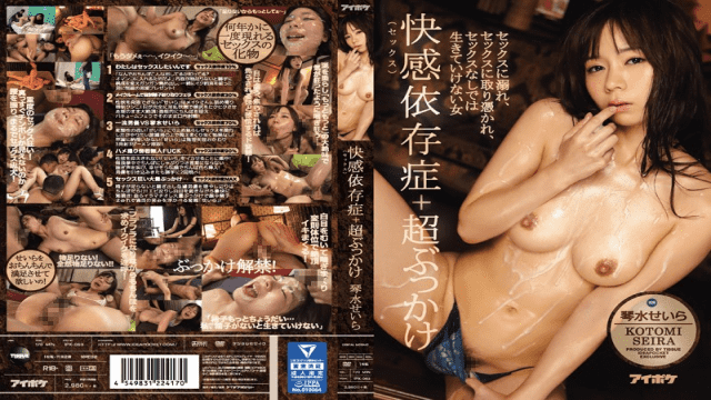 IdeaPocket IPX-063 Mizuseira Kin Peel the white eyes and pant pimples in an irregular posture! Only look straight at the cock and swing your waist and sex faithful dog - Japanese AV Porn