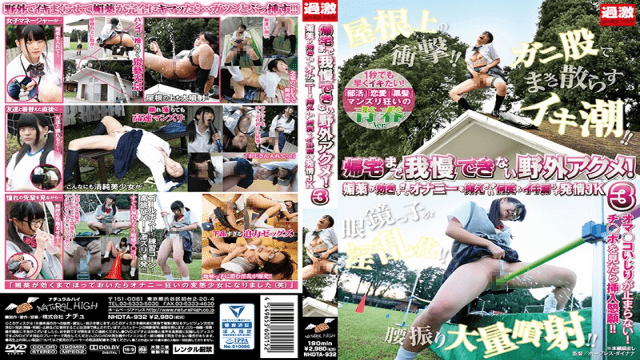 NaturalHigh NHDTA-932 Couldnt Wait to Get Home & Peaked Outdoors: High School Girls So Turned On By Aphrodisiacs They Masturbate in Public Places! 3 - Japanese AV Porn