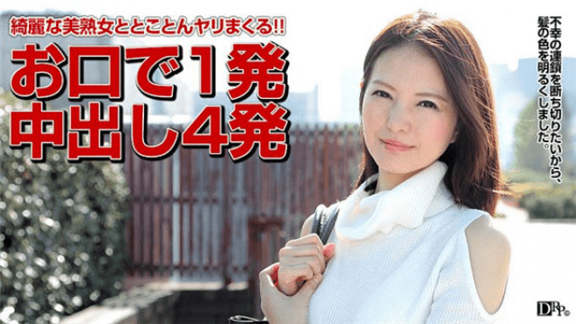 AV Videos Pacopacomama 032517_052 Nanako Shirasaki It is fascinating with a mature woman who wants to be happy by Imechen