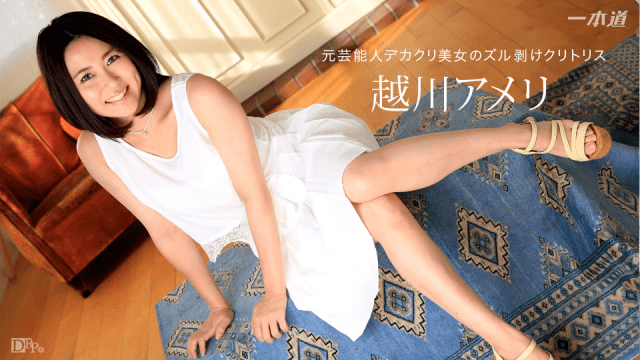 AV Videos 1Pondo 013117_474 Ameri Koshikawa