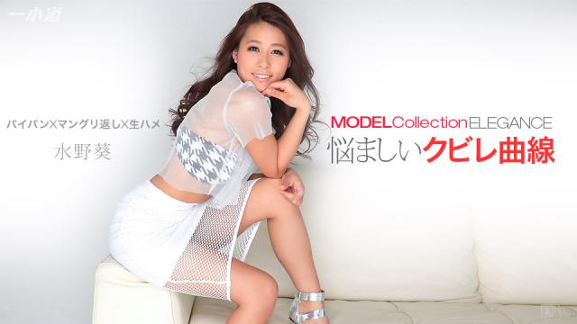 1Pondo 021015_025 - Aoi mizuno - Full Asian Porn Online - Japanese AV Porn