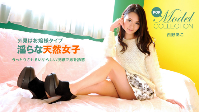 AV Videos 1Pondo 021115_026 - Ako Nishino - Model Collection Pop