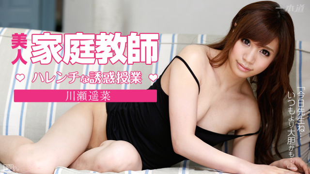 1Pondo 022114_759 - Haruna Kawase - Japan Sex Porn Tubes - Japanese AV Porn