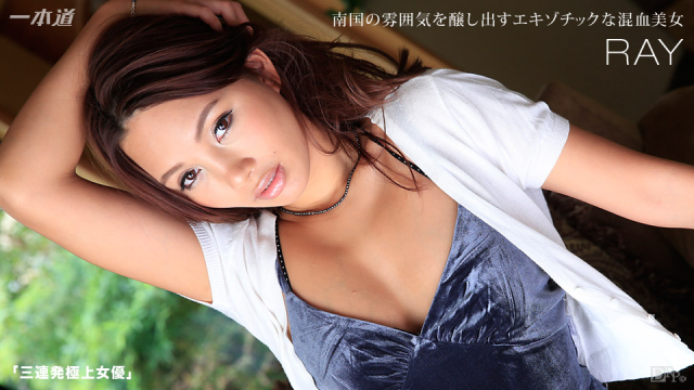 1Pondo 022115_032 - Ray - she can three barrage in the room - Japanese AV Porn