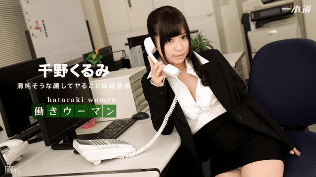 1Pondo 030417_493 Kurumi Chino - Japanese AV Porn