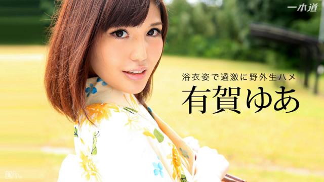 1pondo 031916_265 - Yua Ariga - Jav Uncensored Porn - Japanese AV Porn