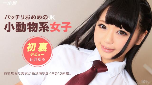 1Pondo 032115_049 - Yu Tsujii - Accidentally crush ~JK Kos - Asian Porn Movies - Japanese AV Porn