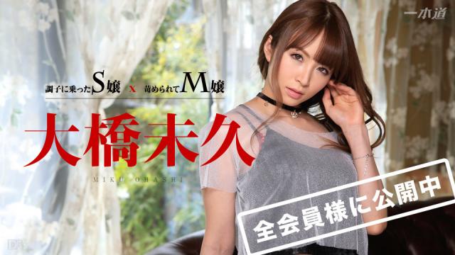AV Videos 1Pondo 032715_001 - Miku Ohashi - Full Japan Porn Online