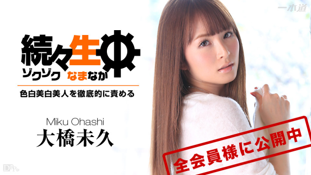 AV Videos 1Pondo 032715_002 - Miku Ohashi - Asian Sex Tubes Watch Free
