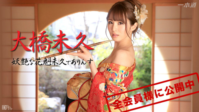 1pondo 032715_003 - Miku Ohashi - Fuck Asian Girl - Japanese AV Porn