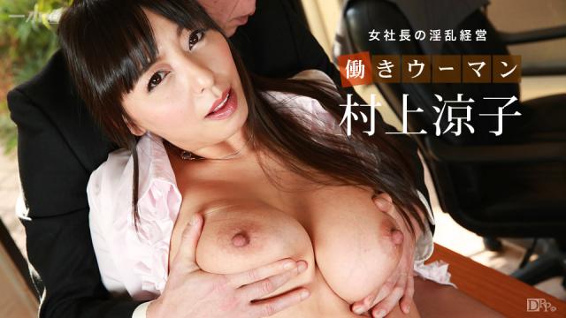 1Pondo 033116_271 - Ryoko Murakami - Full Asian Porn Online - Japanese AV Porn
