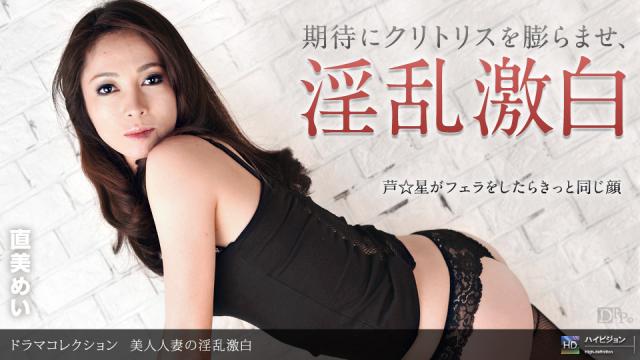 1Pondo 040711_066 Mei Naomi - Jav Uncensored Tubes - Japanese AV Porn