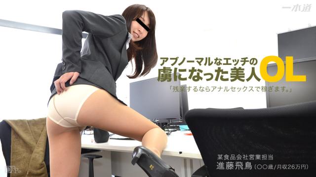 AV Videos 1Pondo 040915_058 - Asuka Shindo - Jav Uncensored Online