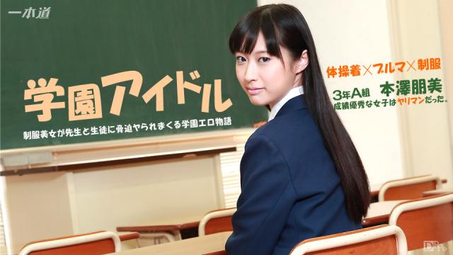 AV Videos 1Pondo 041015_059 - Tomomi Motozawa - Jav Uncensored Online