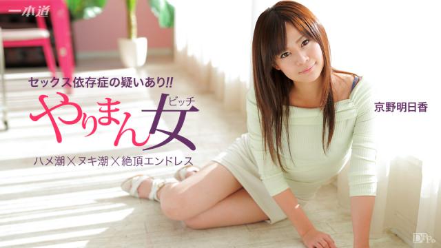 1Pondo 041115_060 - Asuka Kyono - Japanese Sex Full Movies - Japanese AV Porn