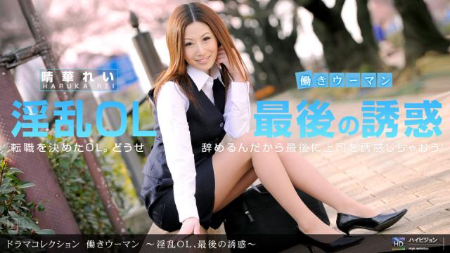 1Pondo 041412_317 - Haruka Rei - Asian 18+ motion pictures - jap AV Porn