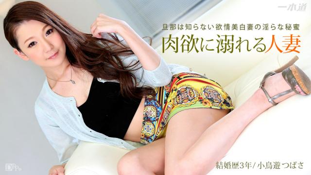 1Pondo 041715_063 - Tsubaza Takanashi - Japanese 21+ Videos - Japanese AV Porn