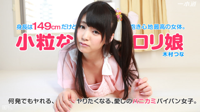 AV Videos 1Pondo 050115_071 Kimura Tsuna - Best actress Kimura that she can three barrage in the margin tuna
