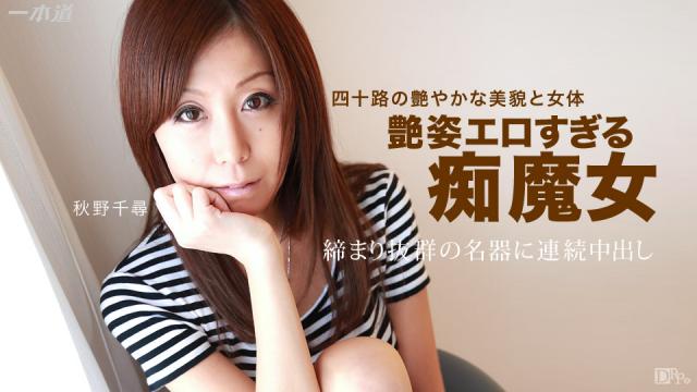 AV Videos 1Pondo 050215_072 - Chihiro Akino - Asian Sex Full Movies