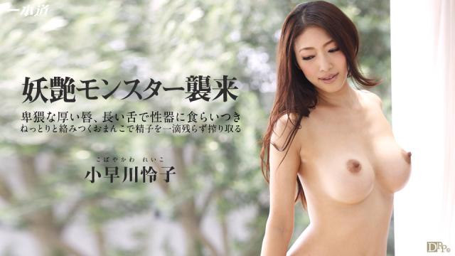 1Pondo 052014_812 - Reiko Kobayakawa - Japanese Adult Videos - Japanese AV Porn