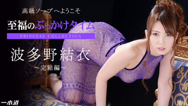 AV Videos 1Pondo 053014_818 - Yui Hatano - Jav Uncensored Online