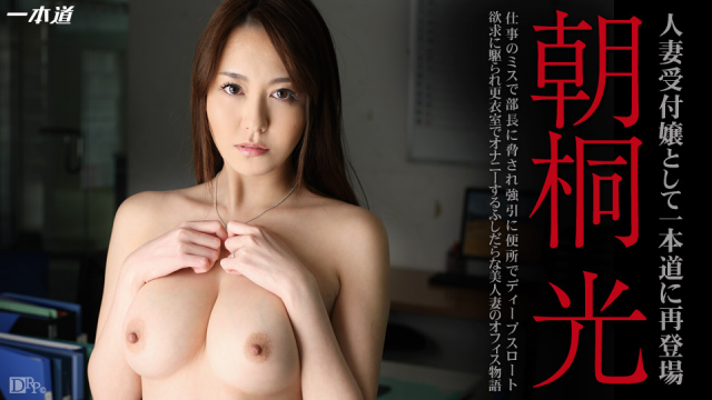1Pondo 060614_822 Asakiri - Married receptionist that has been targeted by director - Japanese AV Porn