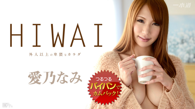 AV Videos 1Pondo 061014_824 - Nami Itoshino - Asian Adult Videos