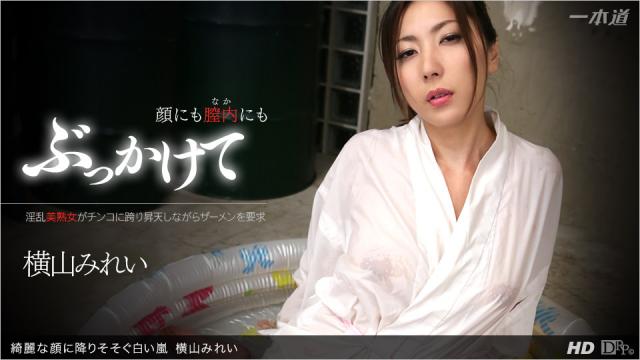 1Pondo 062013_612 - Mirei Yokoyama - Jav Porn Streaming - Japanese AV Porn