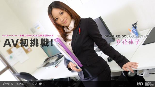 1Pondo 062312_369 - Ritsuko Tachibana - Japanese Porn Movies - Japanese AV Porn