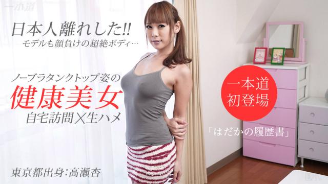 AV Videos 1Pondo 062615_104 - Naked resume An Takase - Jav Uncensored Full VD
