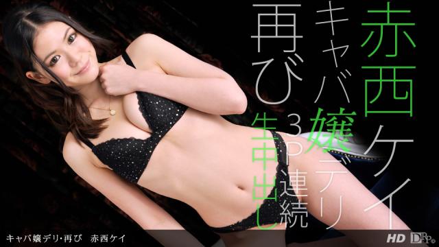 AV Videos 1Pondo 062812_372 - Kei Akanishi - Asian 21+ Videos