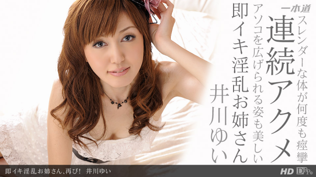 1Pondo 070213_619 - Yui Igawa - Asian 18+ Videos - Japanese AV Porn