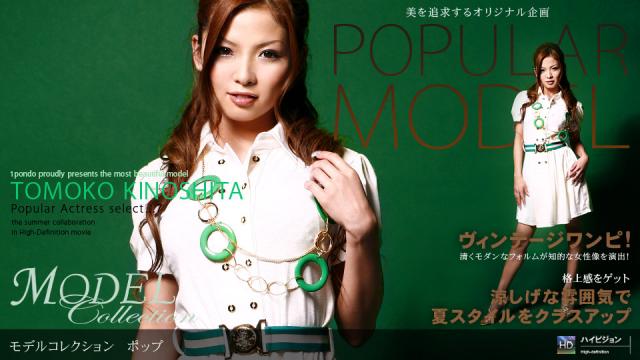 1Pondo 070707_150 - Tomoko Kinoshita - Japanese Porn Movies - Japanese AV Porn