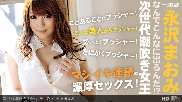 1Pondo 071613_627 - Maomi Nagasawa - Asian 21+ Videos - Japanese AV Porn