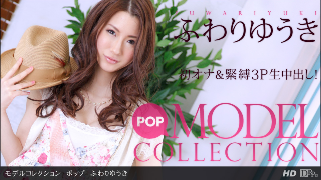 AV Videos 1Pondo 071913_629  Fuwari Yuki - Model Collection Pop Jav Uncensored