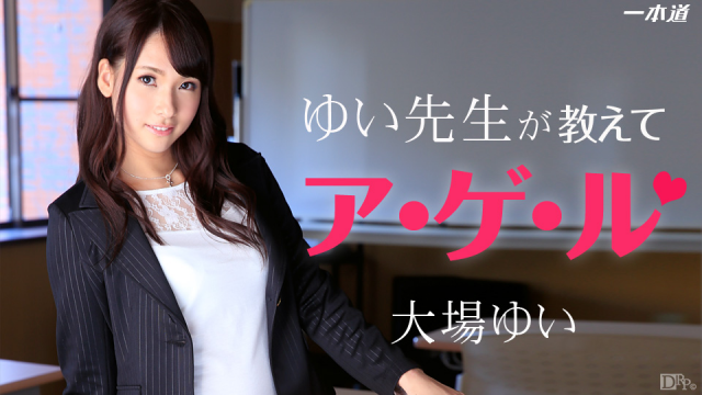 1Pondo 071914_847 Oba Yui - Yui teacher is teaching fry Jav Uncensored - Japanese AV Porn