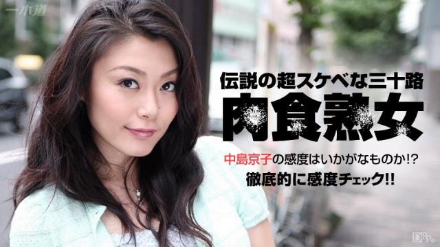 AV Videos 1Pondo 080715_129 Kyoko Nakajima - Asian Adult Videos