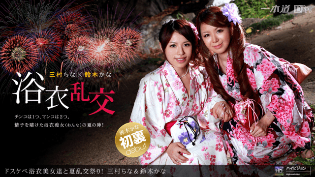 "1Pondo 081211_000 ""Summer festival festival with Doskebe yukata beauties!"" China Mimura, Kana Suzuki - Japanese AV Porn"