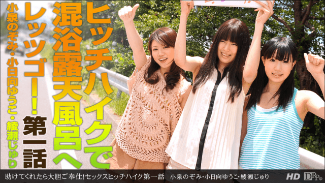 "AV Videos 1Pondo 081612_407 Nozomi Koizumi Yuko Kohinata Juri Ayase Help us bold! Sex hitchhiked first episode """
